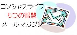 img_mailmag