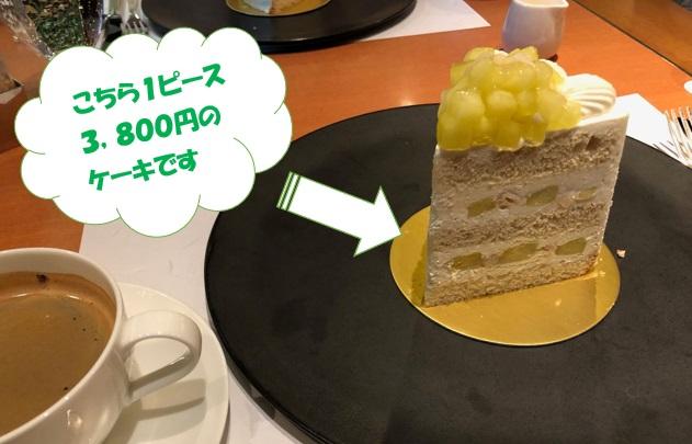 1ピース3,800円のケーキをご褒美に^^