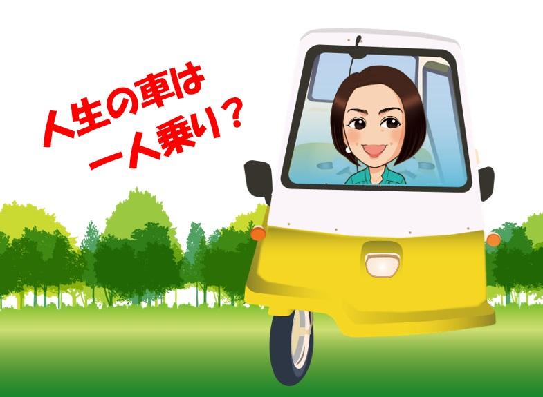 """人生の""""車""""に関する勘違いに注意!"""